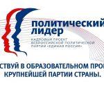Несколько представителей Алтайского края прошли отборочный этап политпроекта «Единой России»